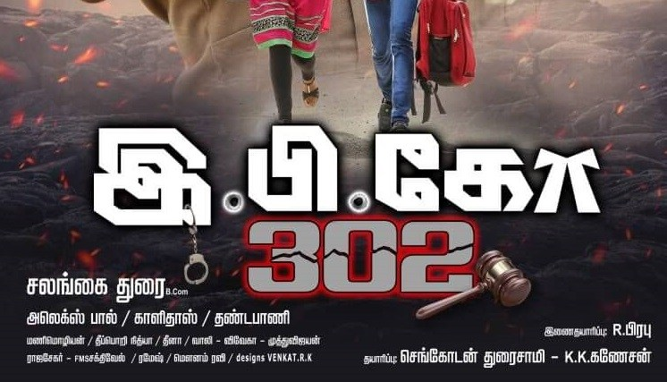EPCo 302 Tamil Movie (2019) Cast   Teaser   Trailer   Release Date