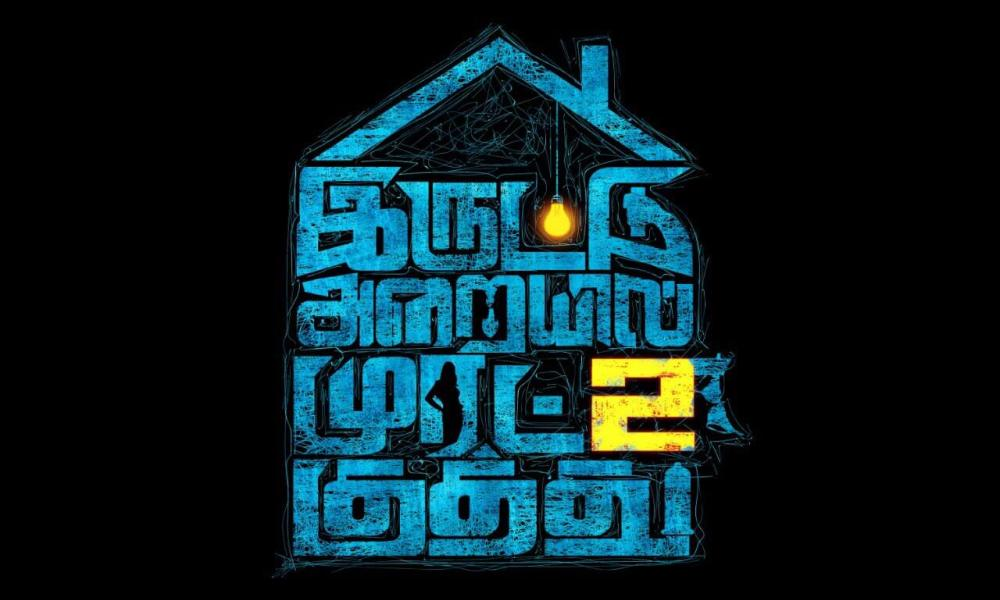 Iruttu Araiyil Murattu Kuthu 2 Tamil Movie (IAMK 2) | Cast | Teaser | Trailer | Songs | Release Date