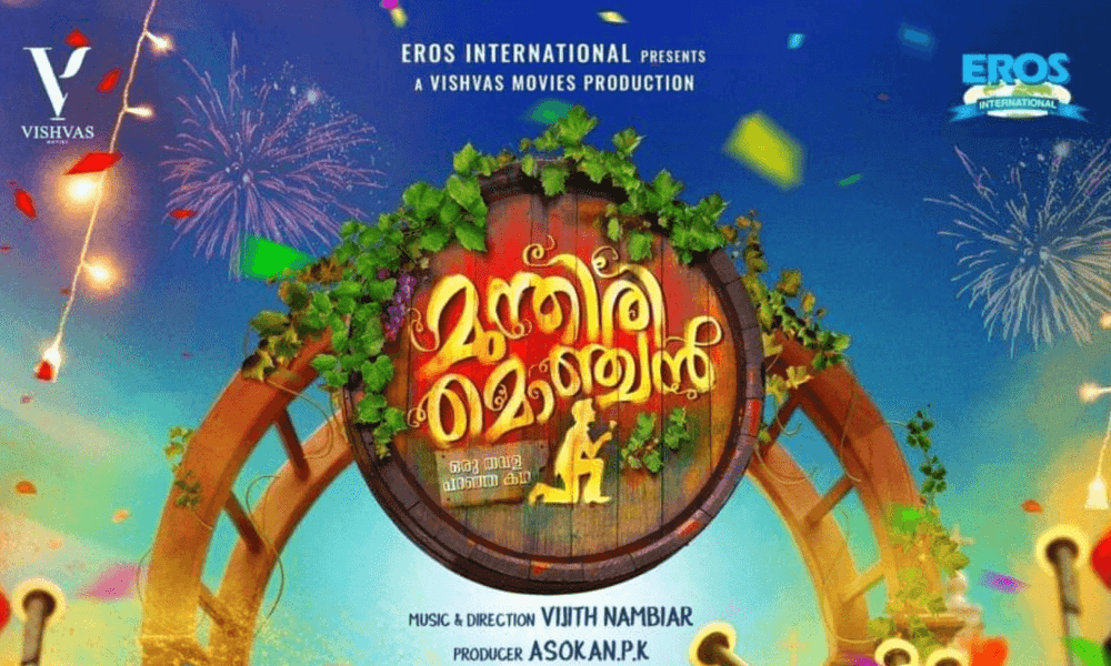 Munthiri Monjan Malayalam Movie (2019) | Cast | Teaser | Trailer | Release Date