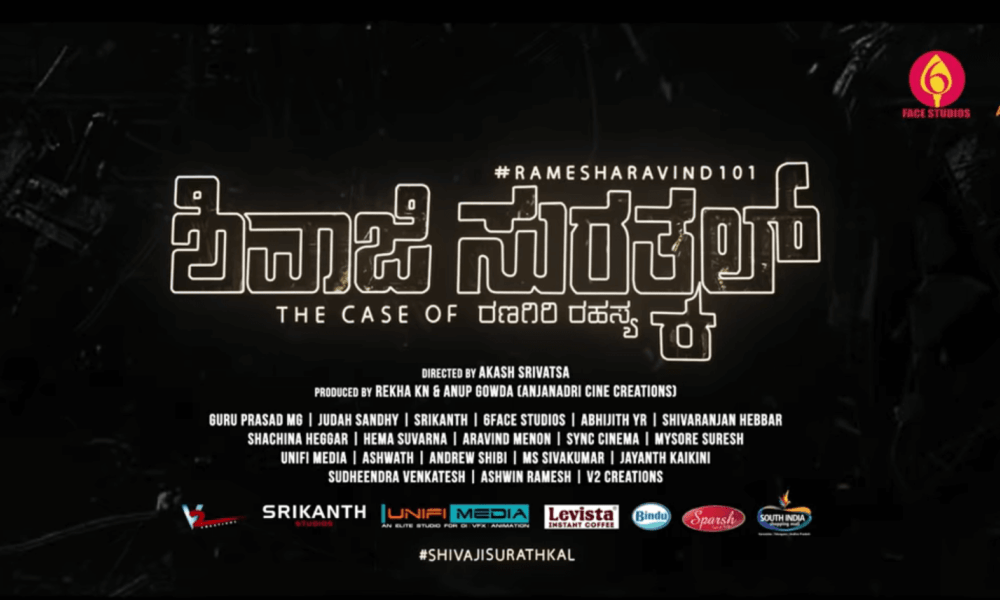 Shivaji Surathkal Kannada Movie (2020) | Cast | Teaser | Trailer | Release Date