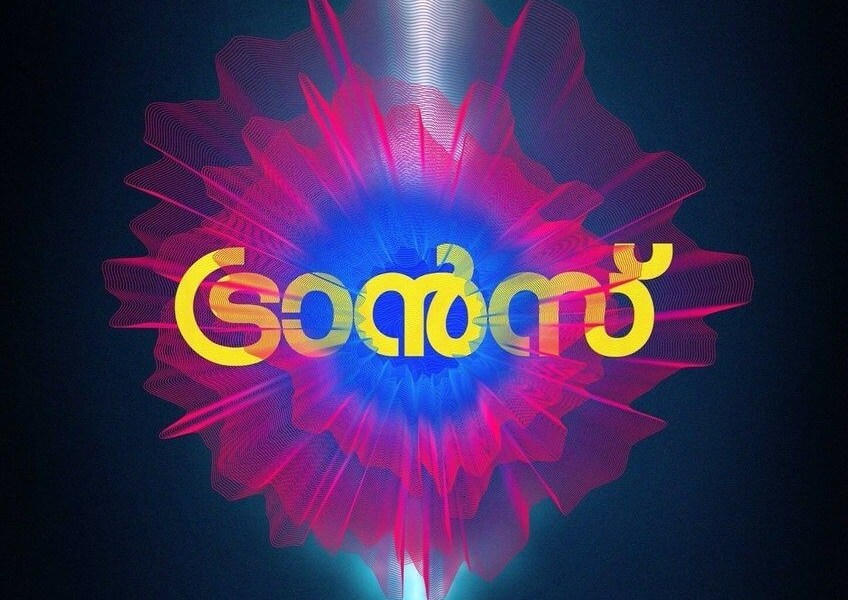 Trance Malayalam Movie (2020) | Cast | Songs | Teaser | Trailer | Release Date